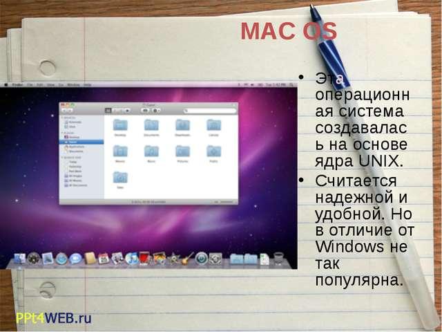 MAC OS Эта операционная система создавалась на основе ядра UNIX. Считается на...