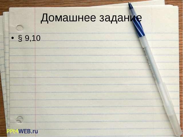 Домашнее задание § 9,10