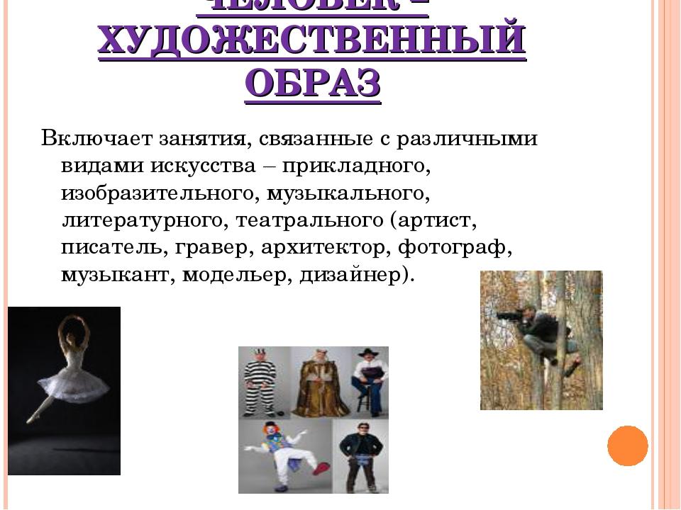ЧЕЛОВЕК – ХУДОЖЕСТВЕННЫЙ ОБРАЗ Включает занятия, связанные с различными видам...