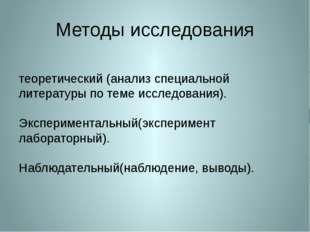 Методы исследования теоретический (анализ специальной литературы по теме иссл