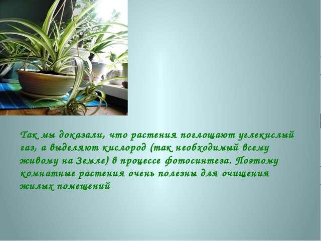 Так мы доказали, что растения поглощают углекислый газ, а выделяют кислород (...
