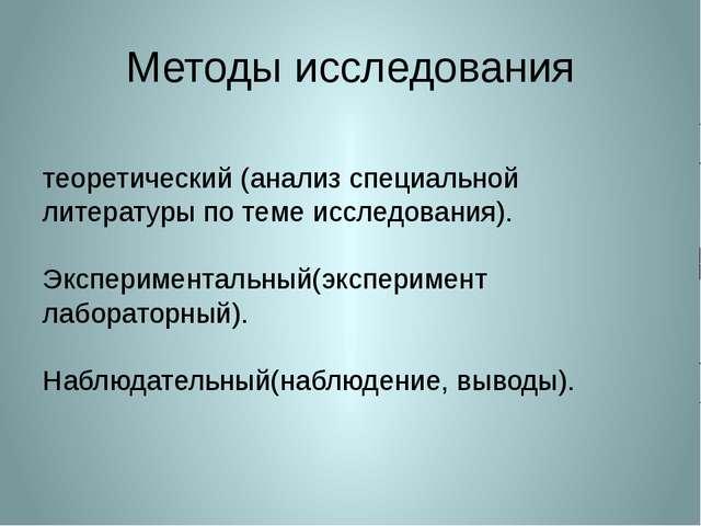 Методы исследования теоретический (анализ специальной литературы по теме иссл...