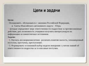 Цели и задачи Цели: Познакомить обучающихся с законами Российской Федерации,