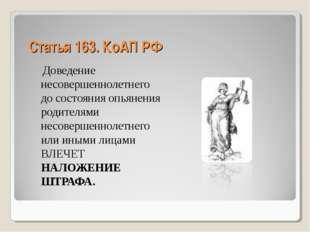 Статья 163. КоАП РФ Доведение несовершеннолетнего до состояния опьянения роди