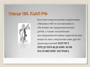 Статья 164. КоАП РФ Злостное невыполнение родителями обязанностей по воспитан