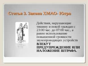 Статья 3. Закона ХМАО- Югра Действия, нарушающие тишину и покой граждан с 23: