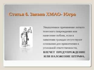 Статья 6. Закона ХМАО- Югра Умышленное причинение легкого телесного поврежден