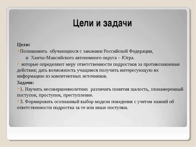 Цели и задачи Цели: Познакомить обучающихся с законами Российской Федерации,...