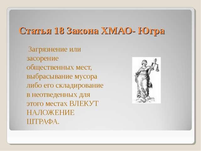 Статья 18 Закона ХМАО- Югра Загрязнение или засорение общественных мест, выбр...