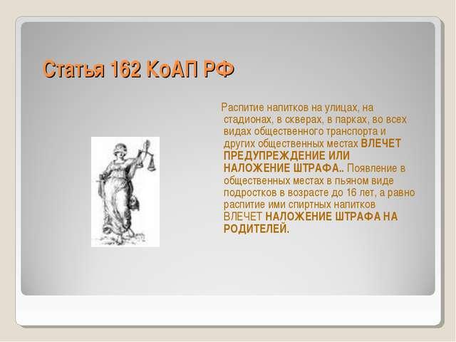 Статья 162 КоАП РФ Распитие напитков на улицах, на стадионах, в скверах, в па...