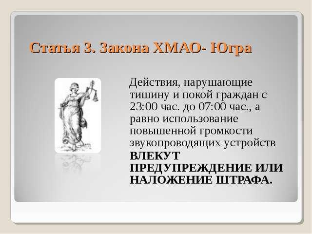 Статья 3. Закона ХМАО- Югра Действия, нарушающие тишину и покой граждан с 23:...