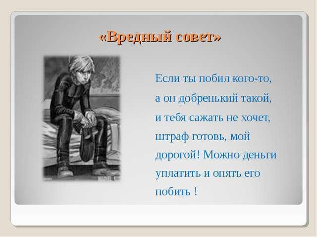 «Вредный совет» Если ты побил кого-то, а он добренький такой, и тебя сажать н...