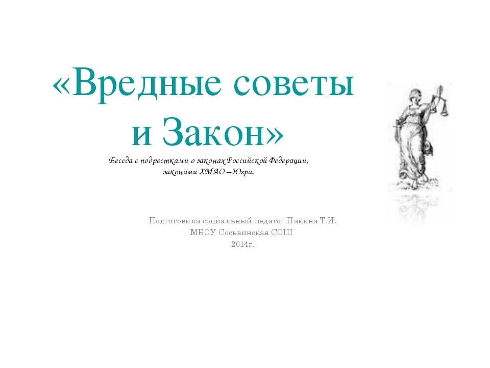 «Вредные советы и Закон» Беседа с подростками о законах Российской Федерации,...