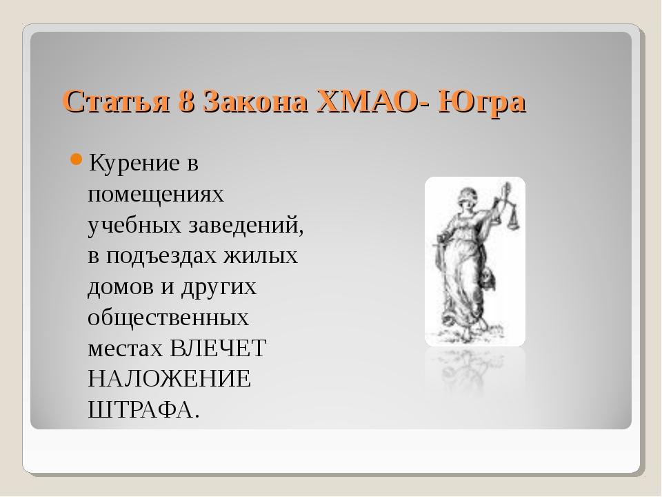 Статья 8 Закона ХМАО- Югра Курение в помещениях учебных заведений, в подъезда...