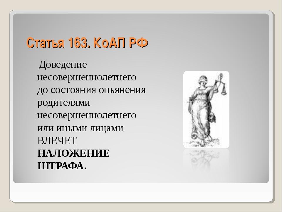 Статья 163. КоАП РФ Доведение несовершеннолетнего до состояния опьянения роди...