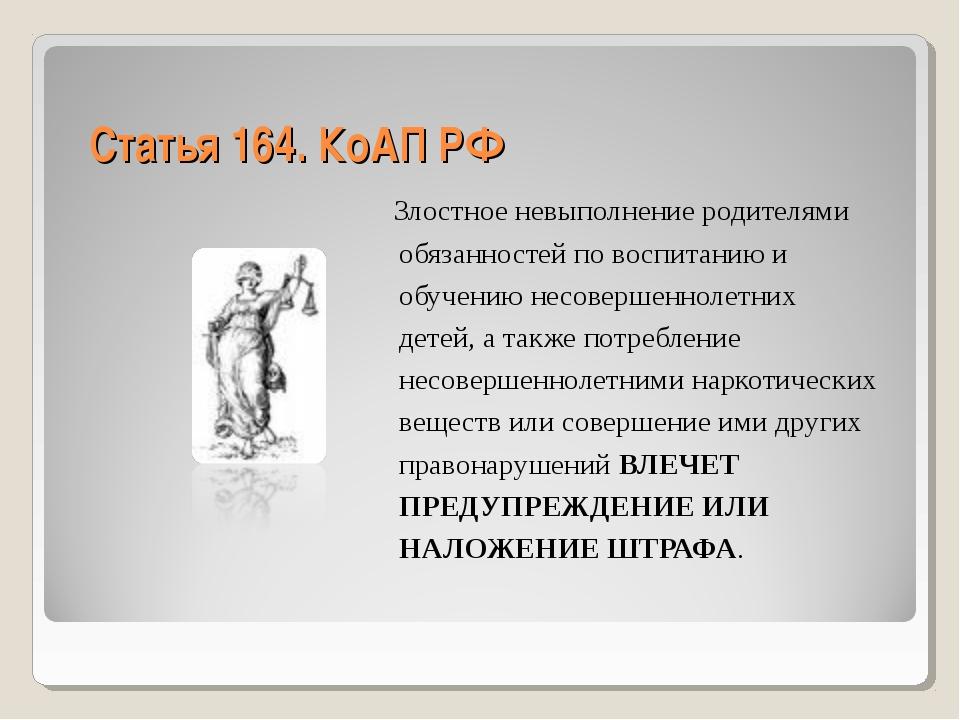 Статья 164. КоАП РФ Злостное невыполнение родителями обязанностей по воспитан...