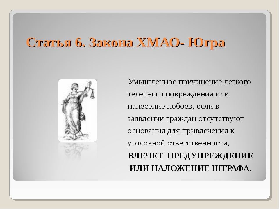 Статья 6. Закона ХМАО- Югра Умышленное причинение легкого телесного поврежден...