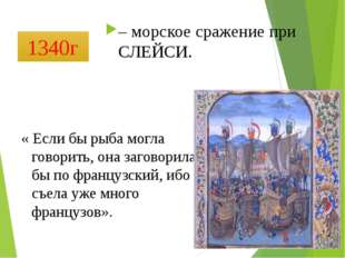 1346г.- битва при КРЕСИ