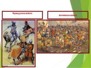 Войско состояло из рыцарских отрядов, возглавляемых сеньорами. Рыцари не приз