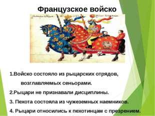Английское войско Командовал сам король. Кроме рыцарской конницы, у англичан