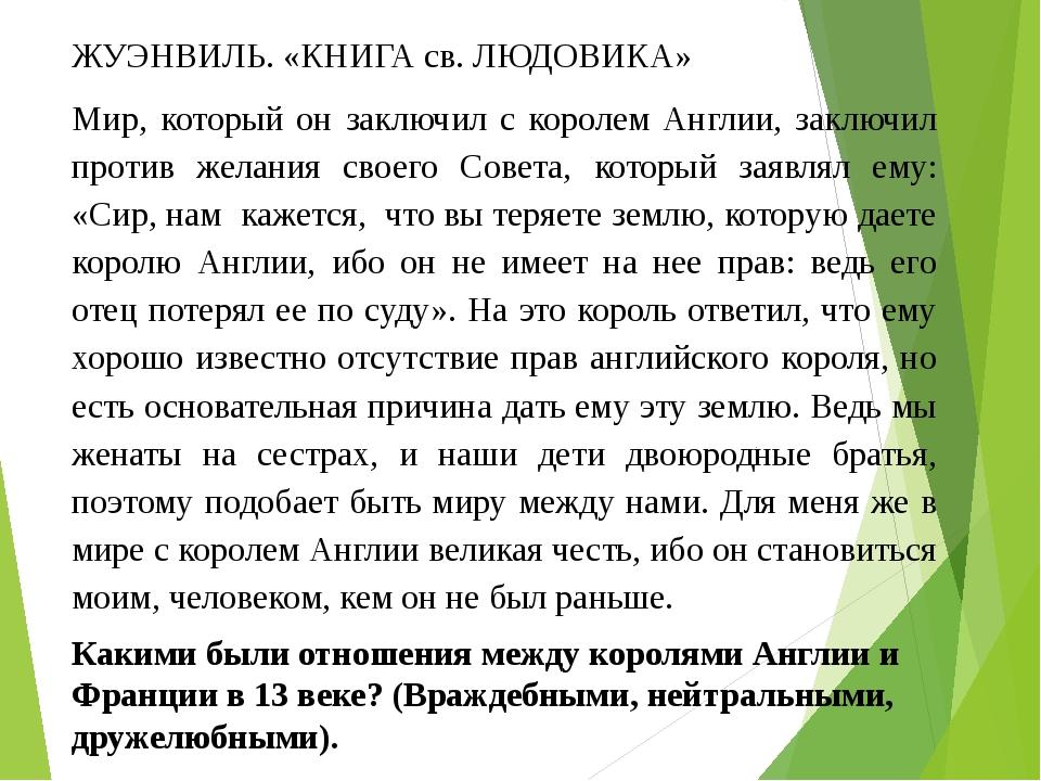 ФИЛИПП ЭДУАРД III ВАЛУА