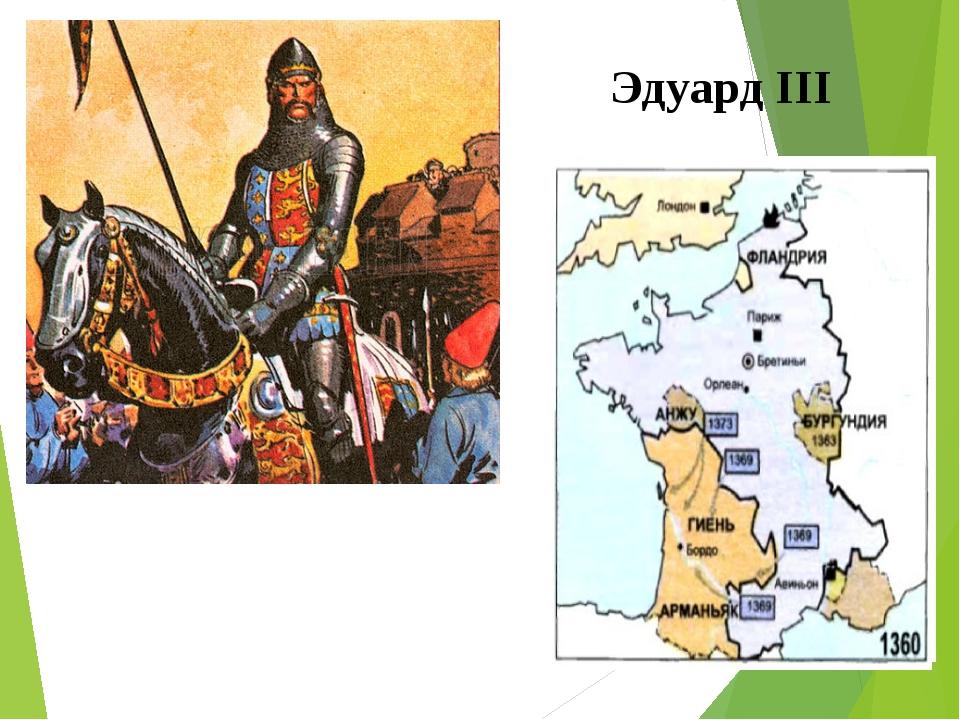 Битва при Пуатье 1356 г. Погиб весь цвет Франции. Король попал в плен.