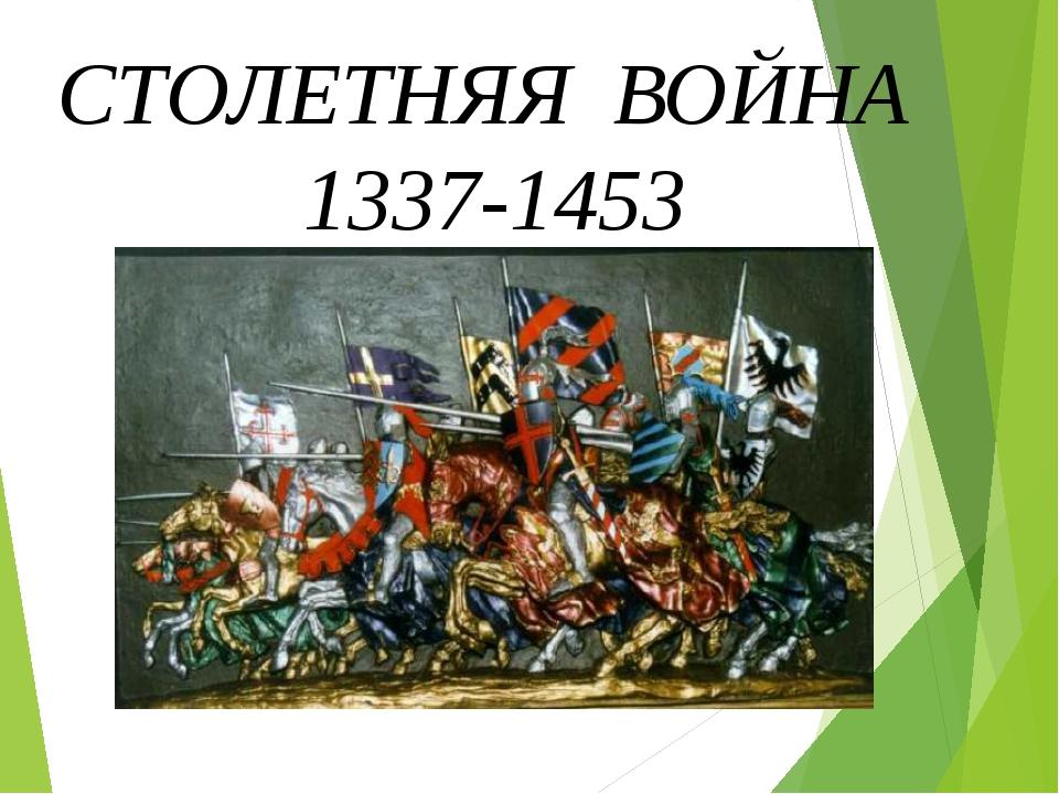 СТОЛЕТНЯЯ ВОЙНА 1337-1453