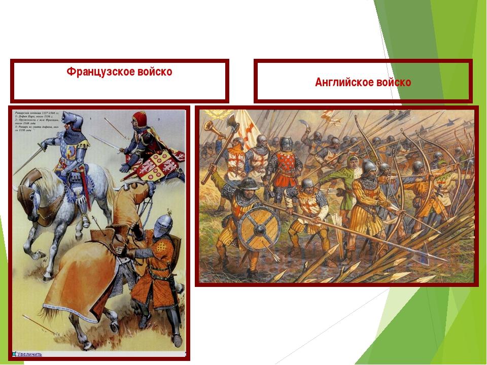 Войско состояло из рыцарских отрядов, возглавляемых сеньорами. Рыцари не приз...