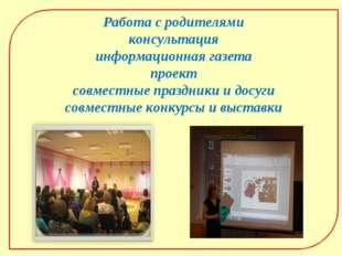 Работа с родителями консультация информационная газета проект совместные праз