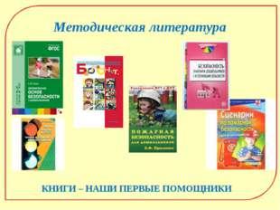 Методическая литература КНИГИ – НАШИ ПЕРВЫЕ ПОМОЩНИКИ