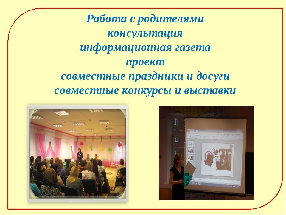 Работа с родителями консультация информационная газета проект совместные праз...