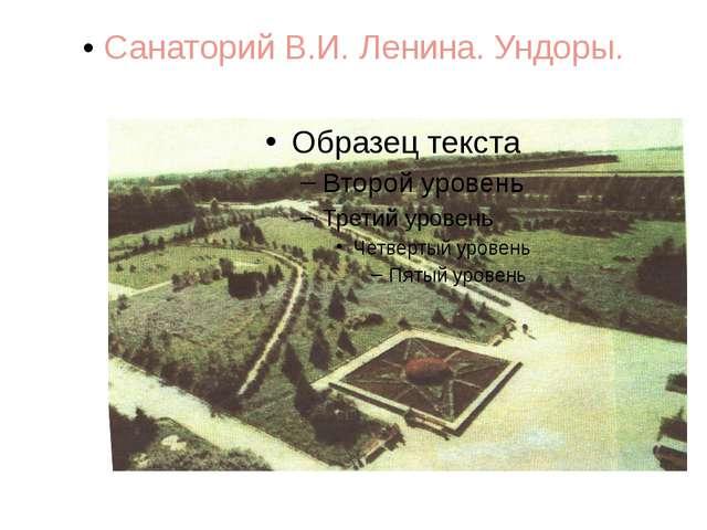• Санаторий В.И. Ленина. Ундоры.