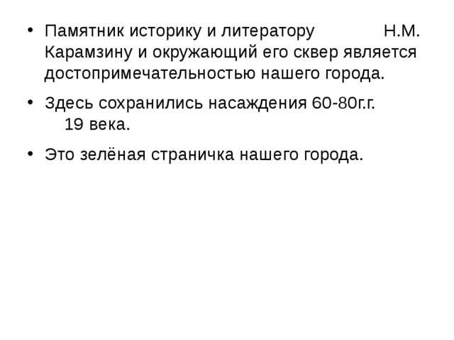Памятник историку и литератору Н.М. Карамзину и окружающий его сквер является...