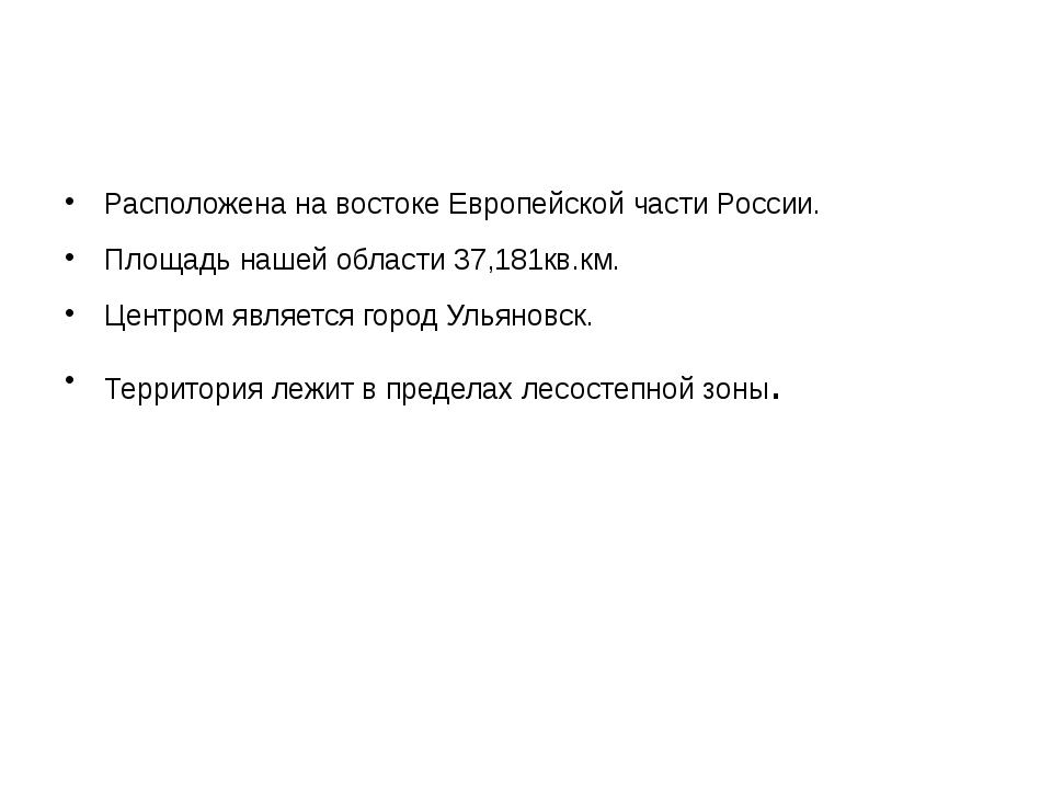 Ульяновская область Расположена на востоке Европейской части России. Площадь...