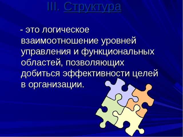 III. Структура - это логическое взаимоотношение уровней управления и функцион...