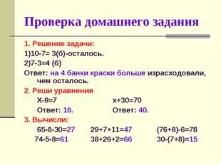 Проверка домашнего задания 1. Решение задачи: 1)10-7= 3(б)-осталось. 2)7-3=4