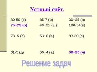 Устный счёт. 80-50 (е)85-7 (и)30+35 (н) 75+25 (р)49+31 (ш)100-54(е)
