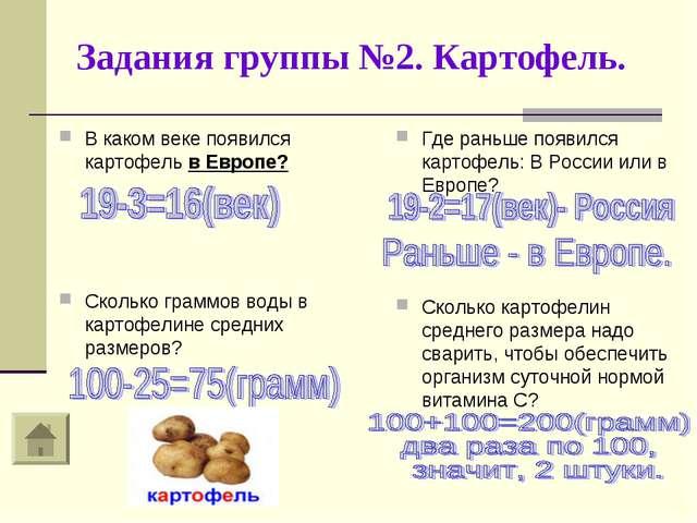 Задания группы №2. Картофель. В каком веке появился картофель в Европе? Где р...