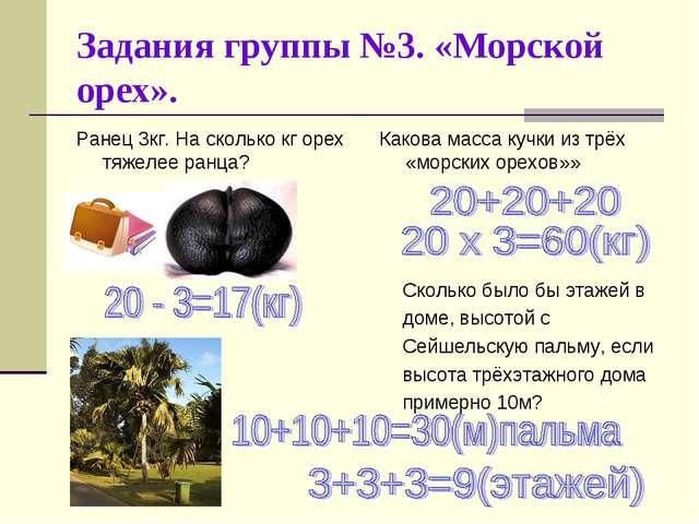 Задания группы №3. «Морской орех». Ранец 3кг. На сколько кг орех тяжелее ранц...