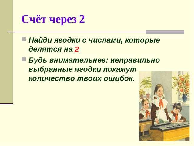 Счёт через 2 Найди ягодки с числами, которые делятся на 2 Будь внимательнее:...