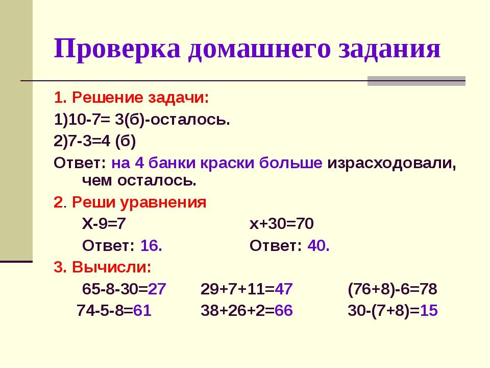 Проверка домашнего задания 1. Решение задачи: 1)10-7= 3(б)-осталось. 2)7-3=4...