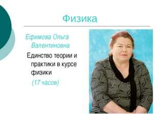 Физика Ефимова Ольга Валентиновна Единство теории и практики в курсе физики