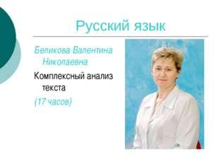 Русский язык Беликова Валентина Николаевна Комплексный анализ текста (17 часов)