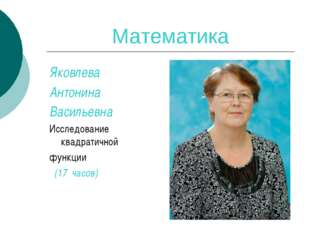 Математика Яковлева Антонина Васильевна Исследование квадратичной функции (17