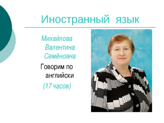 Иностранный язык Михайлова Валентина Семёновна Говорим по английски (17 часов)