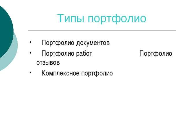 Типы портфолио Портфолио документов Портфолио работ Портфолио отзывов Комплек...