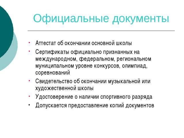 Официальные документы Аттестат об окончании основной школы Сертификаты официа...