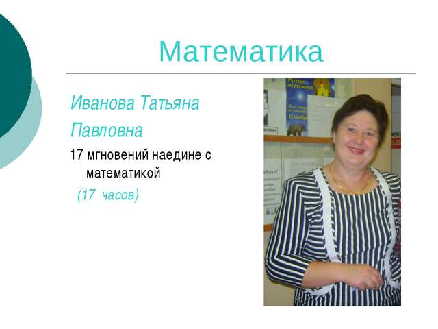 Математика Иванова Татьяна Павловна 17 мгновений наедине с математикой (17 ча...
