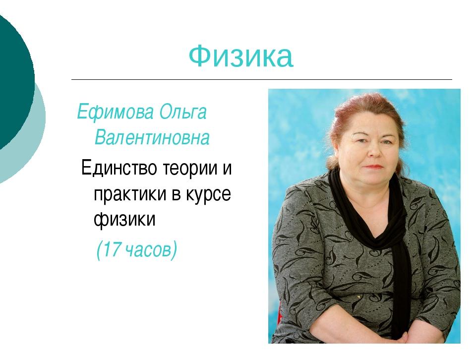 Физика Ефимова Ольга Валентиновна Единство теории и практики в курсе физики...