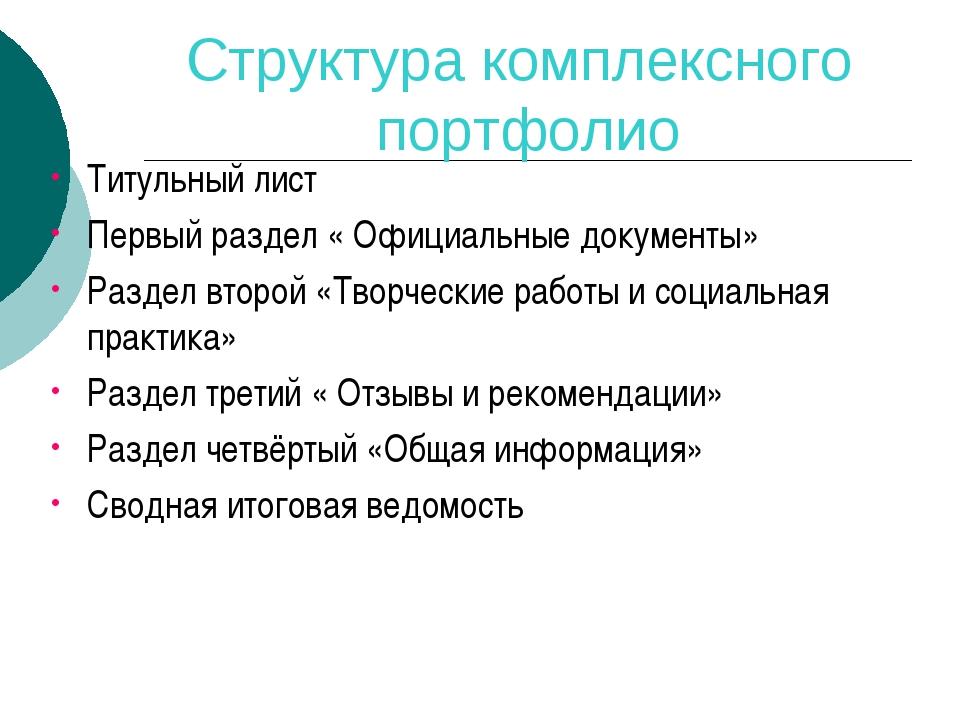 Структура комплексного портфолио Титульный лист Первый раздел « Официальные д...